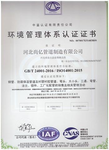 平焊法兰生产厂家环境管理体系