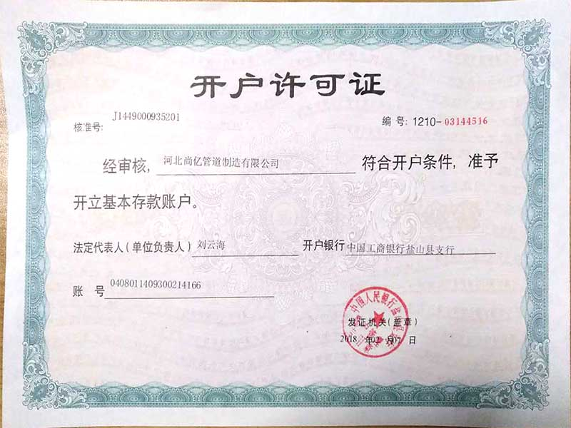 平焊法兰厂家开户许可证